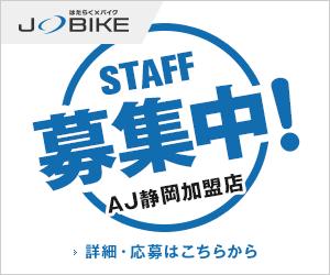 AJ静岡加盟店 STAFF募集中!