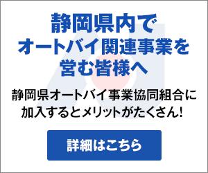 静岡県内でオートバイ関連事業を営む皆様へ